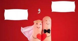 صور اكتب اسمك واسم حبيبك على الصورة , كيفية كتابة اسماء الاصدقاء والازواج على الصورة