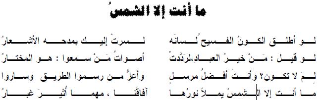 بالصور شعر عن الرسول , ابيات شعر فى حب النبى 2897 1