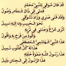 بالصور شعر عن الرسول , ابيات شعر فى حب النبى 2897