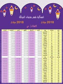 بالصور امساكية رمضان 2019 الامارات , تعرف على مواعيد الافطار فى الامارات 2900 1