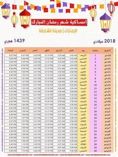 بالصور امساكية رمضان 2019 الامارات , تعرف على مواعيد الافطار فى الامارات 2900