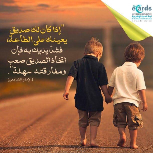 بالصور شعر عن الصداقة الحقيقية قصير , اجمل ما قيل فى الصداقة والاصدقاء 2904 9