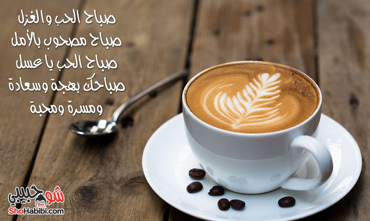بالصور صباح الخير قهوة , تحية الصباح برائحة القهوة 2926 1