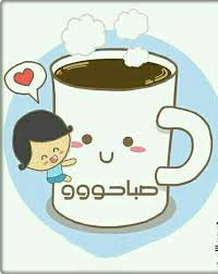 بالصور صباح الخير قهوة , تحية الصباح برائحة القهوة 2926 2