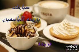 بالصور صباح الخير قهوة , تحية الصباح برائحة القهوة 2926 3