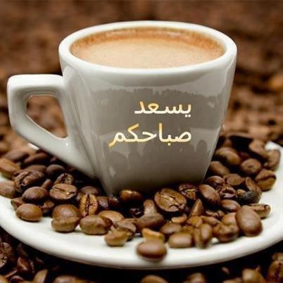 بالصور صباح الخير قهوة , تحية الصباح برائحة القهوة 2926 4