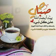 بالصور صباح الخير قهوة , تحية الصباح برائحة القهوة 2926 5
