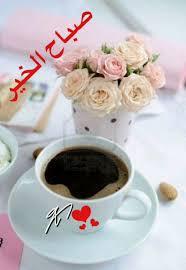 بالصور صباح الخير قهوة , تحية الصباح برائحة القهوة 2926 6