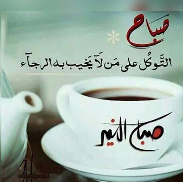 بالصور صباح الخير قهوة , تحية الصباح برائحة القهوة 2926 7