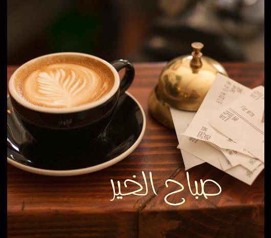 بالصور صباح الخير قهوة , تحية الصباح برائحة القهوة 2926