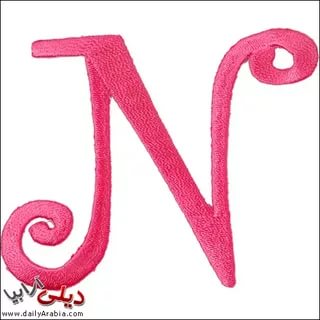 بالصور صور حرف n , اجمل صورة مزخرفة لحرف n 2928 4