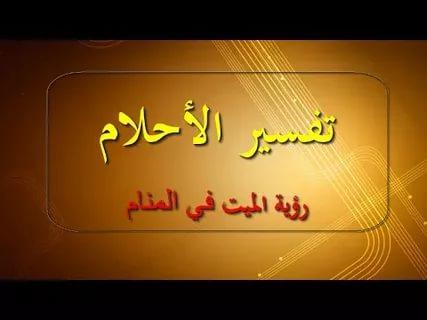 رؤية الميت بالمنام تفسير رؤية طفل ميت في المنام لابن سيرين وابن شاهين موقع مصري