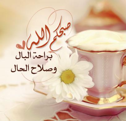 صورة صباح الخير مسجات , رسائل صباحية رائعة 2953