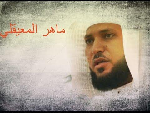 بالصور دعاء ماهر المعيقلي , اجمل الادعية بصوت الشيخ ماهر المعيقلى 3008 1