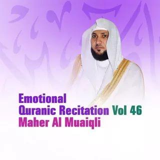 بالصور دعاء ماهر المعيقلي , اجمل الادعية بصوت الشيخ ماهر المعيقلى 3008