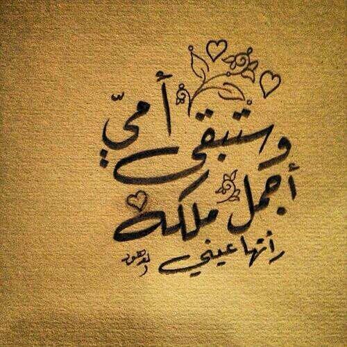 صورة متى عيد الام , تعرف على موعد الاحتفال بعيد الام