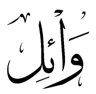 صورة معنى اسم وائل , معان مميزة لاسماء الاولاد
