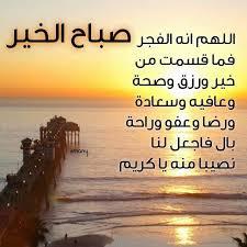 صورة صور دعاء الصباح , اجمل الادعية الصباحية بالصور
