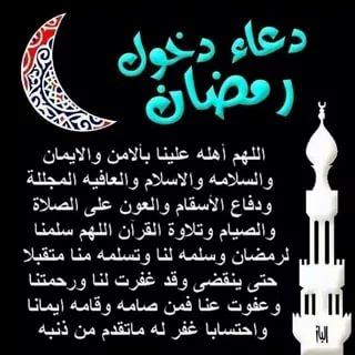 صورة دعاء رمضان كريم , اجمل ادعية رمضان المحببة