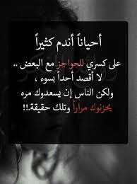 صورة شعر زعل وعتاب , اجمل كلمات العتاب واللوم