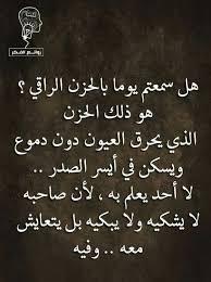 صورة رسائل زعل , اكثر الرسائل المعبرة عن الزعل والعتاب