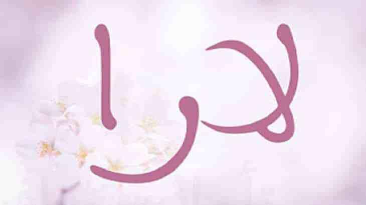 صور معنى اسم لارا , تعرف على معنى اسم لارا