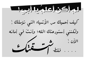 بالصور صور حزينه عن الاب , صور عن فراق الاب 3750 2