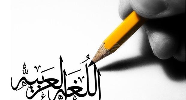 صورة معلومات عن اللغه العربيه , كل ما تريد معرفته عن اللغة العربية