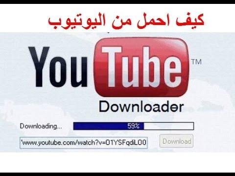 صورة كيف احمل من اليوتيوب , تحميل الفيديوهات من اليوتيوب بكل سهولة