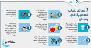 صور نصائح رمضانية , نصائح للشهر الكريم