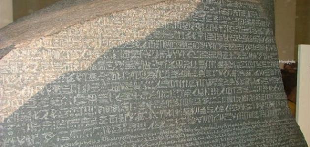 بالصور فك رموز حجر رشيد , تعرف على اسرار حجر رشيد 3930 1