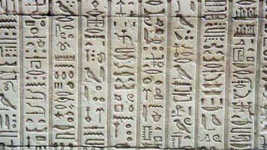بالصور فك رموز حجر رشيد , تعرف على اسرار حجر رشيد 3930