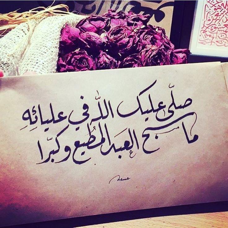 بالصور صور الصلاة على النبي , صلوا على حبيبنا محمد 4315 3