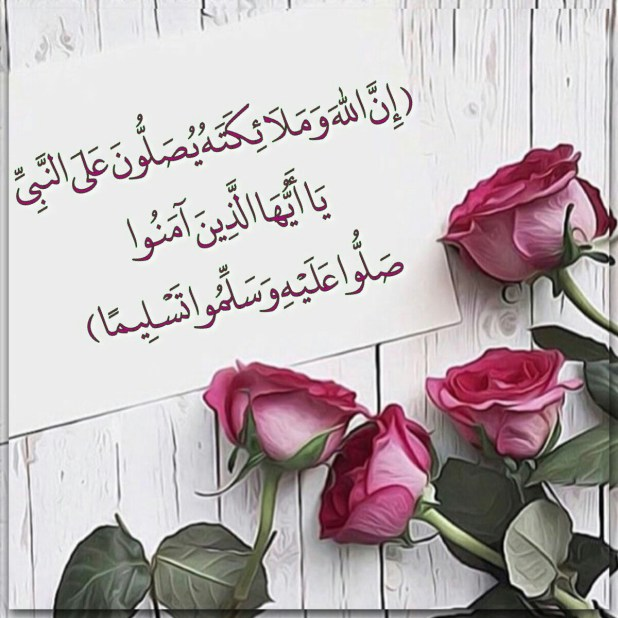 بالصور صور الصلاة على النبي , صلوا على حبيبنا محمد 4315 4
