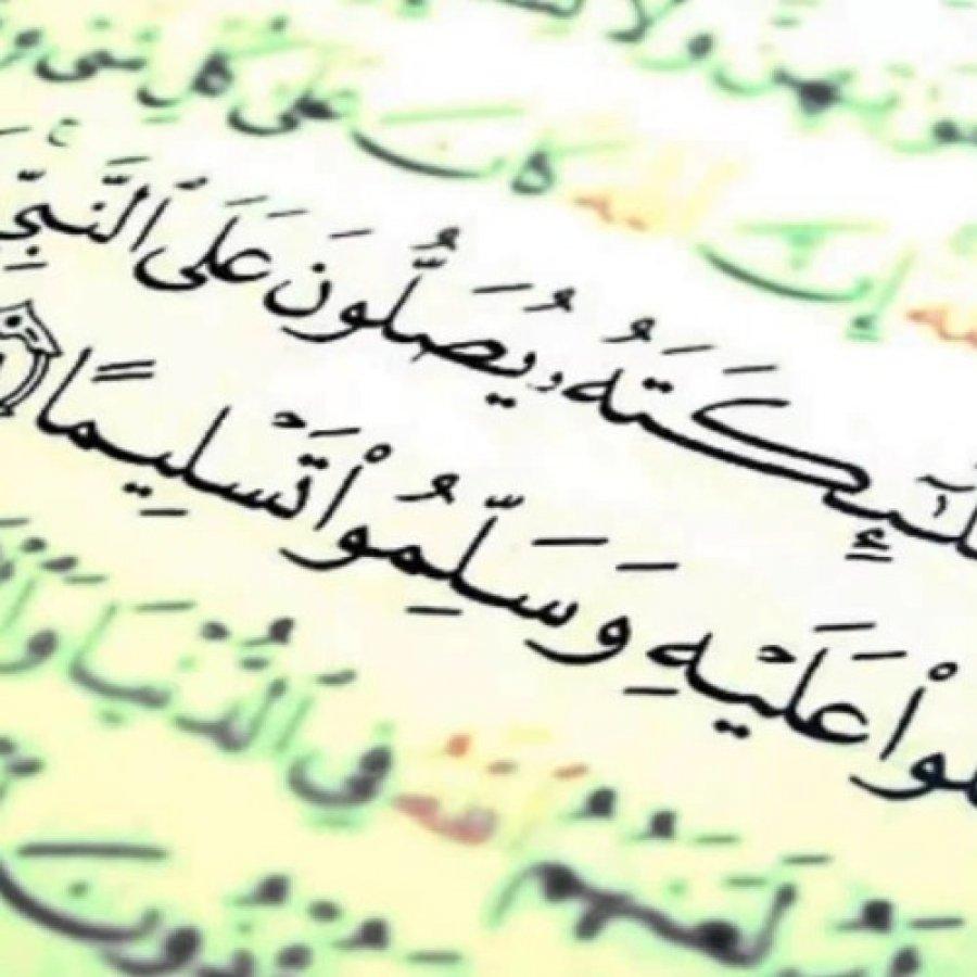 بالصور صور الصلاة على النبي , صلوا على حبيبنا محمد 4315 7