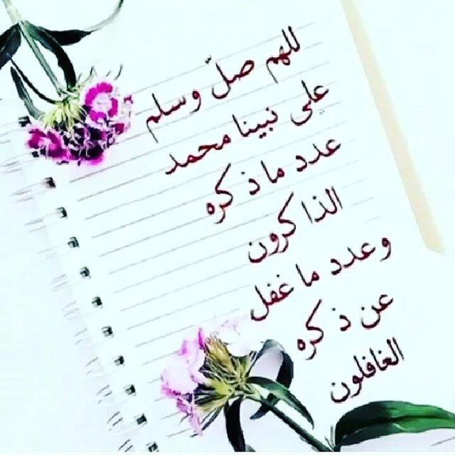 بالصور صور الصلاة على النبي , صلوا على حبيبنا محمد 4315 8
