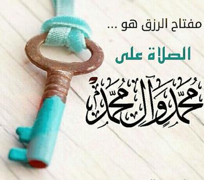 بالصور صور الصلاة على النبي , صلوا على حبيبنا محمد 4315