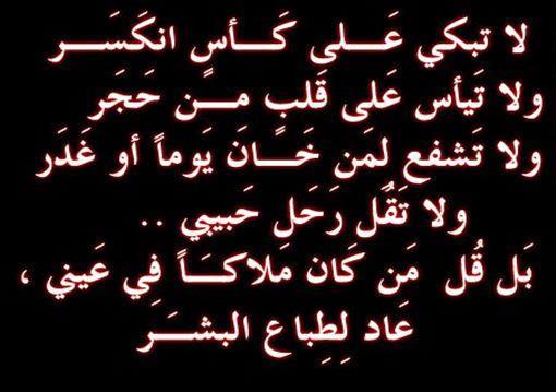 صورة شعر عتاب صديق , كلمات معاتبه الصديق