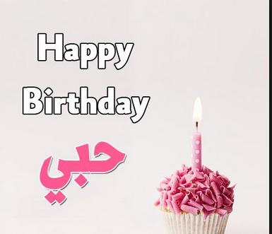 فيديو عيد ميلاد حبيبي محمد