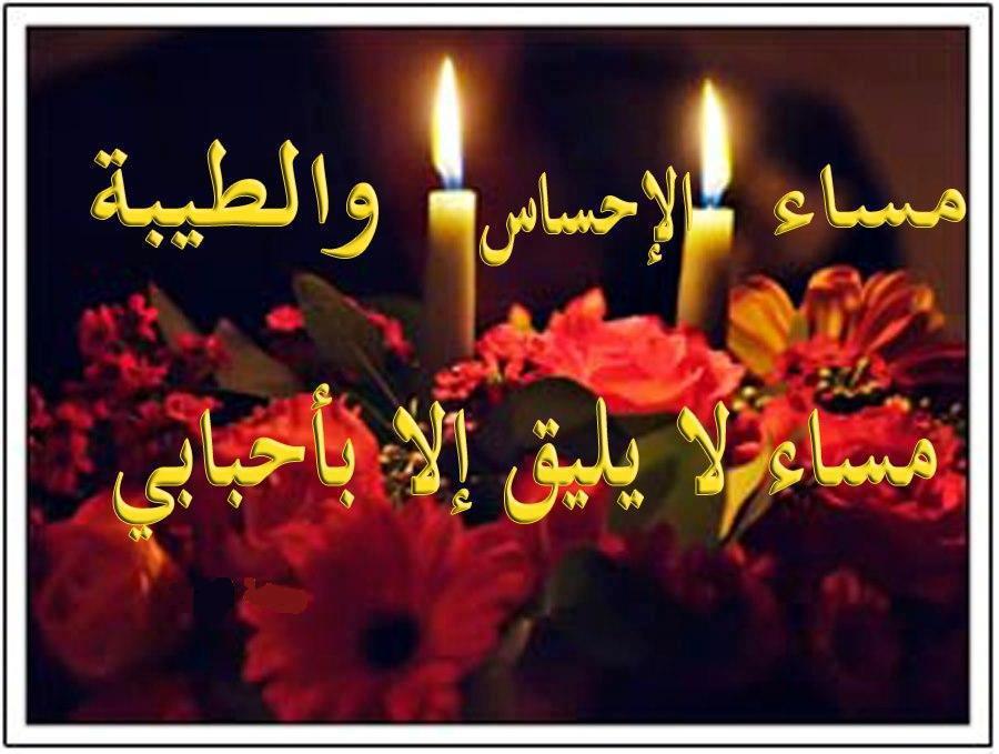بالصور كلمات مساء الخير للاصدقاء , اجمل العبارات عن المساء 5255 10