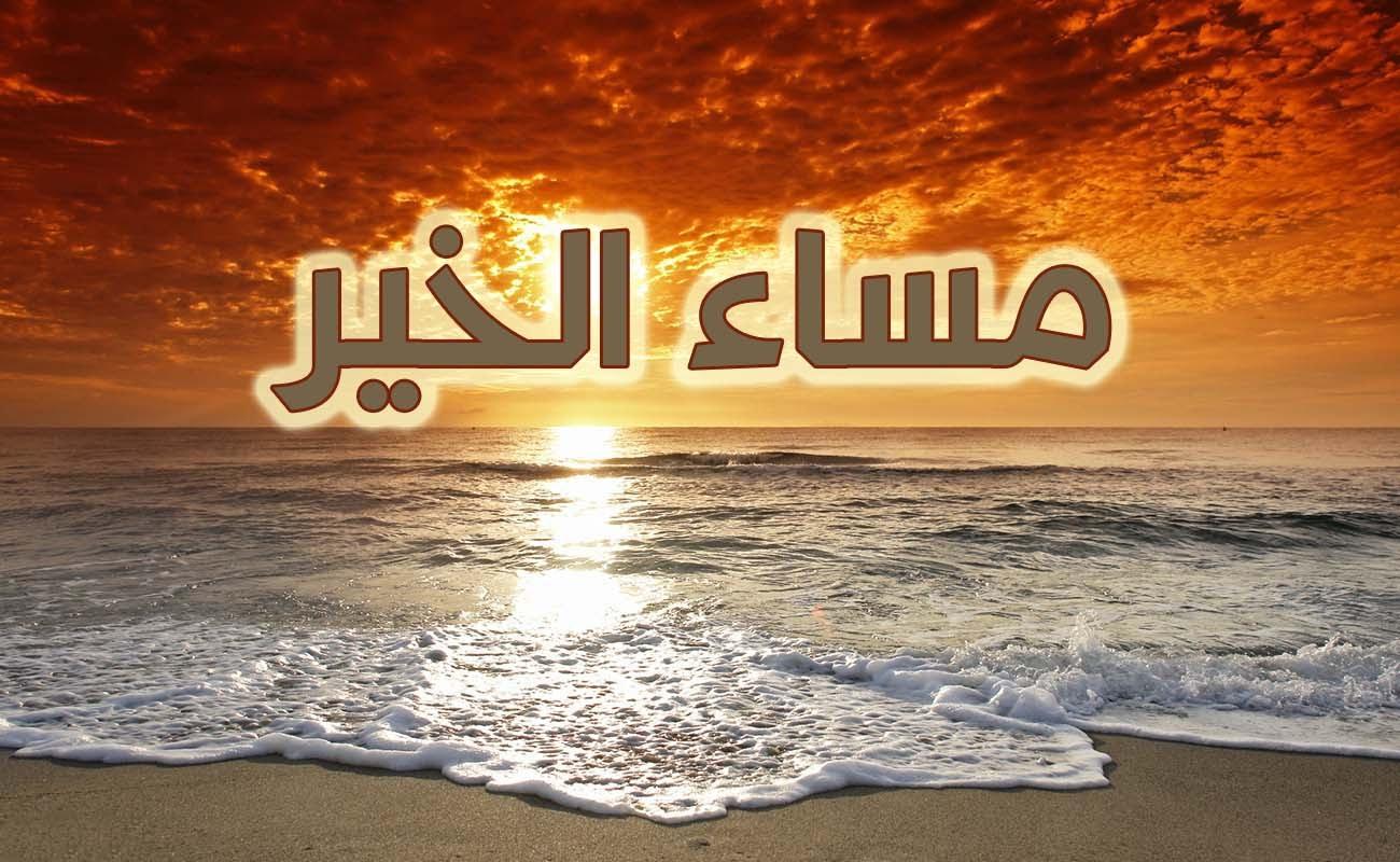 بالصور كلمات مساء الخير للاصدقاء , اجمل العبارات عن المساء 5255 6