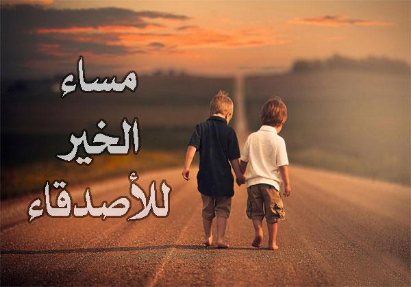بالصور كلمات مساء الخير للاصدقاء , اجمل العبارات عن المساء 5255 7
