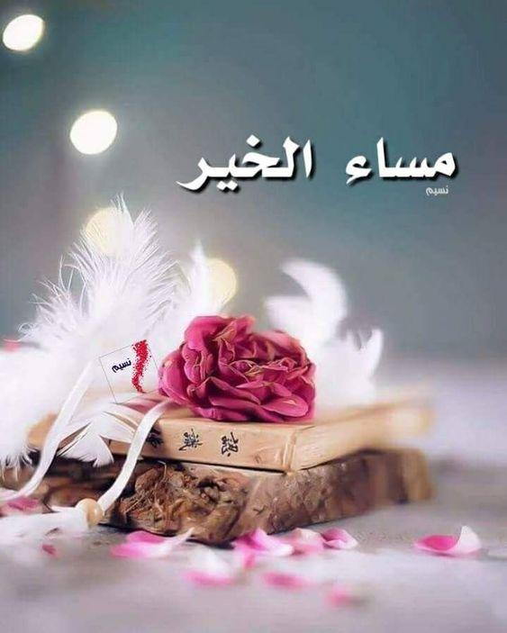 بالصور كلمات مساء الخير للاصدقاء , اجمل العبارات عن المساء 5255 9