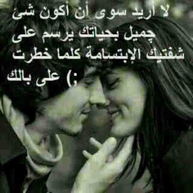 صورة احلى كلام حب , اجمل العبارات والمواضيع عن الحب