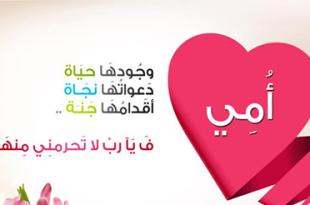 صورة شعر عيد الام , اجمل العبارات عن الام