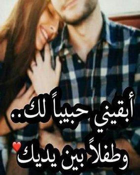 بالصور كلام عسل للحبيبة , اجمل كلمات الحب . 5702 6