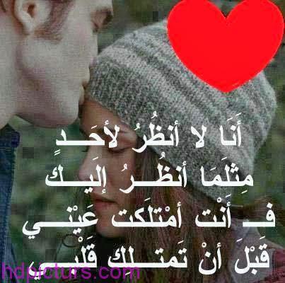 صورة كلام عسل للحبيبة , اجمل كلمات الحب .