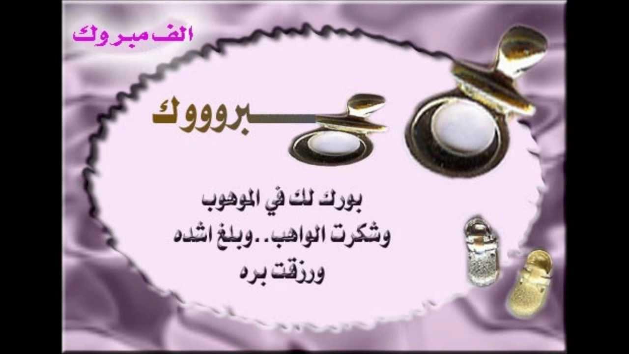بالصور دعاء المولود الجديد , اجمل الادعية الدينية . 5705 1