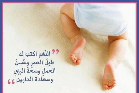 بالصور دعاء المولود الجديد , اجمل الادعية الدينية . 5705 2