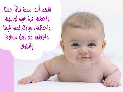 بالصور دعاء المولود الجديد , اجمل الادعية الدينية . 5705 3